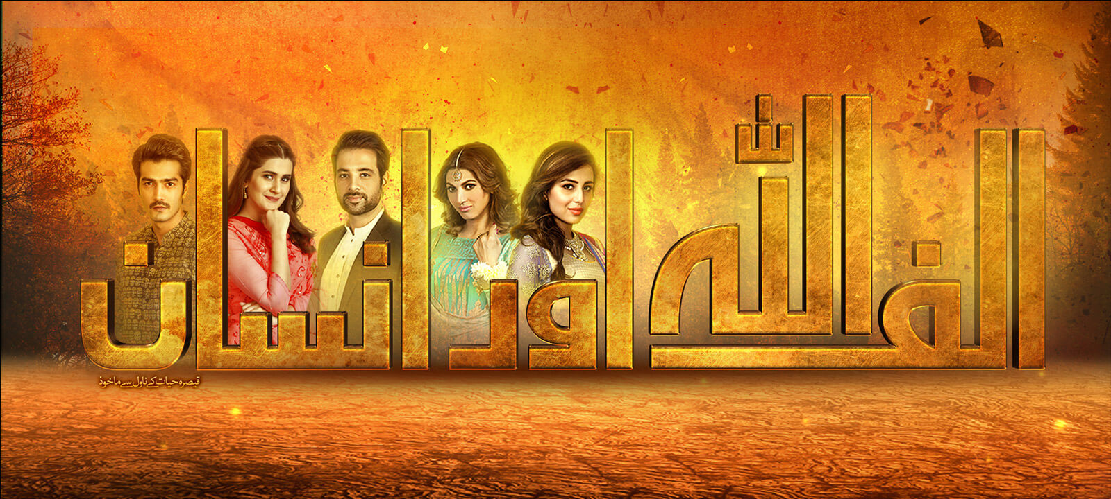 'Alif Allah Aur Insaan' official poster depicting the main characters of the show