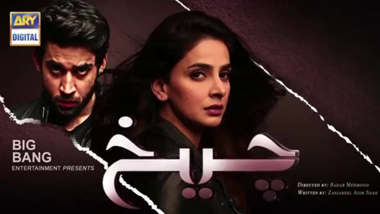 'Cheekh' official poster depicting the main characters of the show.